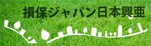 保険代理店トリトンハウス取り扱い保険会社 損保ジャパン